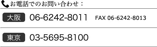 お電話でのお問い合わせ 大阪06-6242-8011、東京03-5695-8100